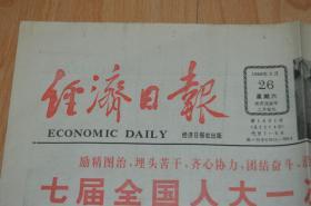 经济日报.1988.3.26.4版