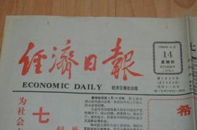经济日报.1988.4.14.4版