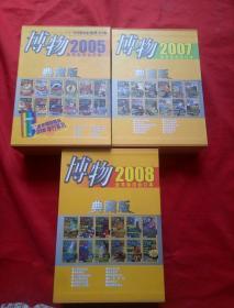 博物2005年1-12期(中国国家地理青少版)有外套十博物;中国国家地理·青春版2007,2008 有外套【3套合售】36本合售;其中2005年7月附海报一张