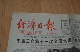 经济日报.1988.10.23.4版