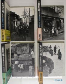 木村伊兵卫写真全集 日本现代摄影之父 16开全4卷
