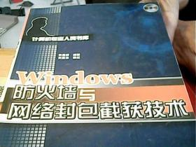 Windows防火墙与网络封包截获技术