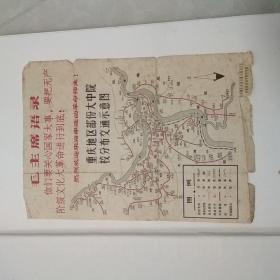 文革毛语地图