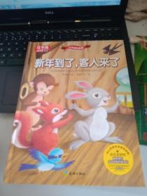 山林里的故事 新年到了,客人来了/葛翠琳童书馆系列 冰心委员会推荐读物(精装绘本)