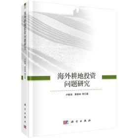 海外耕地投资问题研究