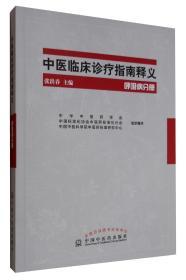 中医临床诊疗指南释义 呼吸病分册