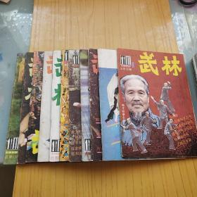 武林 1986年1-12【缺6】.共11本合售