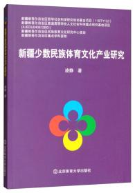 新疆少数民族体育文化产业研究