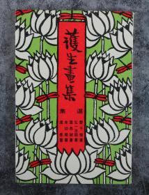 一九七八年 香港菩 提学会藏版 丰子恺画、弘一法师、叶恭绰等书 《护生画集选集》精装 一册(前有丰子恺,夏丏尊,释广洽等多人作序,《护生画集》是佛教界、文艺界的大师们合作的文化精品)  HXTX102823