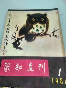 求知画刊1981第一期创刊