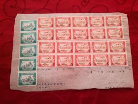 中华人民共和国印花税票 1988年5元20张,1989年10元5张,粘在纸上