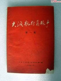 大海航行靠舵手第一集.。。。江西工学院井冈红旗编。1967年