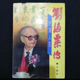 沧海人生:刘海粟传