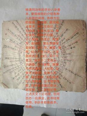 同治年手抄本八卦图