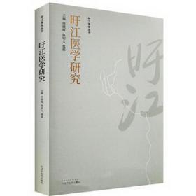 旴江医学研究丛书:旴江医学研究