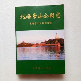 北海景山公园志(正版、现货)