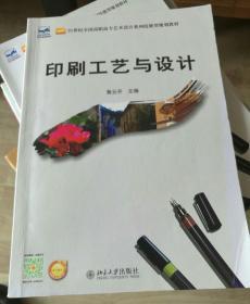 印刷工艺与设计