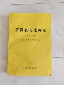 《萨满教文化研究》(第二辑)1990年一版一印