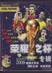 荣耀之杯:2006年德国世界杯专辑【无海报】