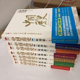 中国的历史(套装共7册)