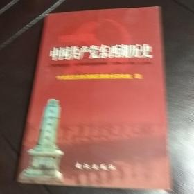 中国共产党东西湖历史:1957-1978
