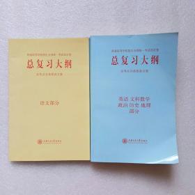 总复习大纲:英语 文科数学 政治 历史 地理部分 和 语文部分(2本合售)