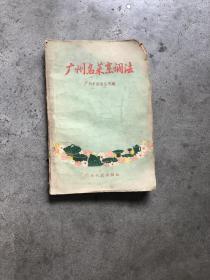 广州名菜烹调法 一版一印