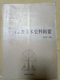 中国宗教美术史料辑要