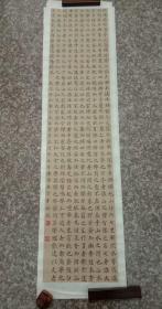 【保真】实力书法家陈承春楷书作品:欧阳修《醉翁亭记》