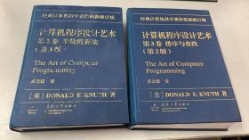 计算机程序设计艺术 第2卷:半数值算法(第3版)第3卷:排序和查找(第2版)中文版