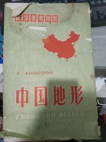 中国地形 1:4000000
