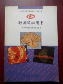 初中生物教师教学用书共2本,初中生物第一册下,第二册,初中生物1999年第3版,初中生物教师