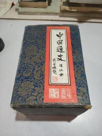 中国通史 连环画 (1-8册缺第3册)7本合售(品相不好)