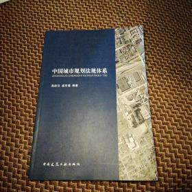 中国城市规划法规体系