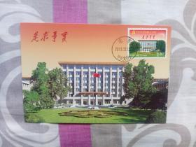 中共中央党校建校八十周年明信片