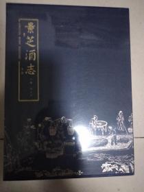 景芝酒志 (上下 含盒套.)全新塑封
