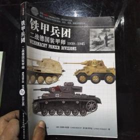 铁甲兵团二战德国装甲师1939-1945·