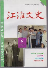 江淮文史 1997年第6期(总第30期)