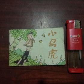 袖珍连环画:小马虎(128开)
