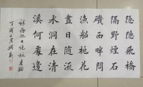 【保真】河南省书协会员、知名书法家张兴义:张旭《桃花溪》
