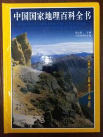 中国国家地理百科全书(二)