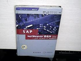 SAP NetWeaver路线图