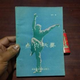 点穴秘要(1991年初版初印)