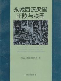 永城西汉梁国王陵与寝园(定价:80.00)