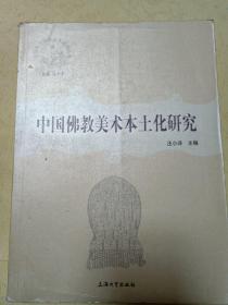 中国佛教美术本土化研究