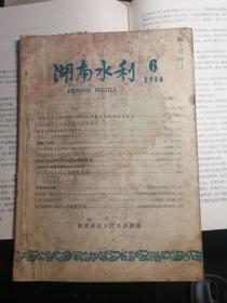 湖南水利(1958年第6期)