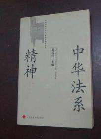中华法系精神