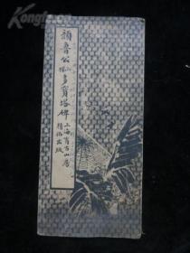 上海育古山房精拓出版民国字帖:颜鲁公小楷多宝塔