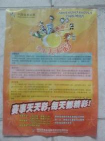 """2008年北京奥运会中国体育彩票""""赛事天天彩,毎天都精彩""""广告大幅挂图(印北京奥运会吉祥物图案)"""