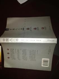 中国人三书:中国人气质;东洋史说苑;中国人精神